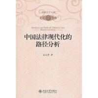 正版-H-中国法律现代化的路径分析 屈永华 9787301087633 北京大学出版社 枫林苑图书专营店