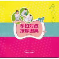 孕妇对症按摩图典,周立群作,中国中医药出版社9787513216746