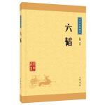 六韬(中华经典藏书・升级版)