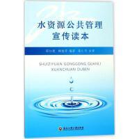 水资源公共管理宣传读本 邵红艳,韩桂芳 编著