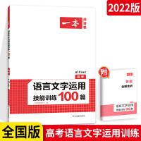 开心教育一本 语言文字运用技能训练100篇.高考(第8次修订) 高中语文专项一本解决方案高考