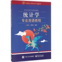统计学专业英语教程 王忠玉,宋要武 编著