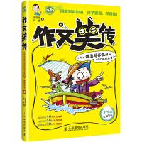 小阿木提高写作能力的64个幽默故事 上 作文笑传 3到6年级自主阅读 胡元华 人民邮电出版社 新华书店正版书籍