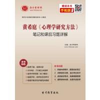 黄希庭《心理学研究方法》笔记和课后习题详解.