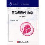 医学细胞生物学(第五版) 杨抚华 胡以平 胡火珍 王大忠 科学出版社