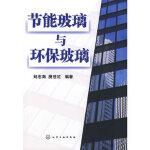 节能玻璃与环保玻璃 刘志海,庞世纪 化学工业出版社