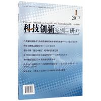 科技创新案例与研究:第1卷 第11辑 2017年7月 徐南平 编 经济管理出版社 9787509651667