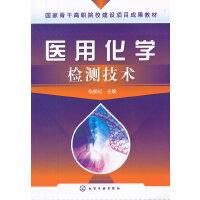 医用化学检测技术(张韶虹)