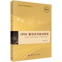 HPM:数学史与数学教育