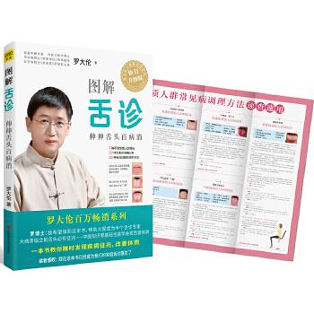 图解舌诊(升级版)(pdf+txt+epub+azw3+mobi电子书在线阅读下载)