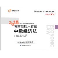 东奥会计 轻松过关4 2018年会计专业技术资格考试考前最后六套题 中级经济法