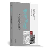 北京文化探微岁月留痕:老北京地名的讲究