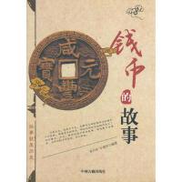 钱币的故事 李芒环,牛建军著 9787534842252 中州古籍出版社