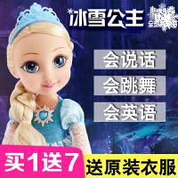 挺逗女孩冰雪奇缘玩具艾莎公主会说话的仿真智能对话巴比洋娃娃芘