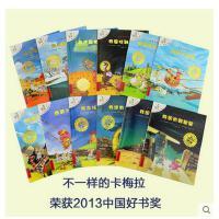 不一样的卡梅拉全套12册第一季3-5-6-9岁幼少儿童文学绘本图画小学生一二三四五年级课外必读非注音书籍我想去看海