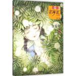含羞草 中国少年儿童出版社