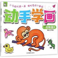 动手学画动物篇.2 刘雨眠 编绘