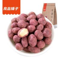 良品铺子紫薯花生120g*2袋坚果炒货休闲零食特产零食小吃下午茶