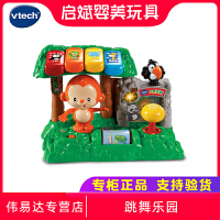 VTech伟易达跳舞乐园 早教益智玩具 婴幼儿儿童玩具
