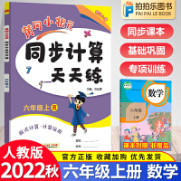 黄冈小状元同步计算天天练六年级上册脱式计算计算应用人教版