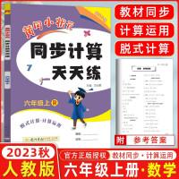 黄冈小状元同步计算天天练六年级上册数学人教版 2021秋新版