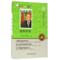 送书签~9787553495903-中国青少年必读名著---悲惨的世界(tg)/ [法] 雨果,王亚飞 / 吉林出版集