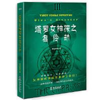塔罗女神探之名伶劫 暗地妖娆,美读文化出品,有容书邦 发行 海豚出版社