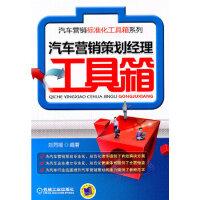 【新书店正版】汽车营销策划经理工具箱,刘同福著,机械工业出版社9787111349488