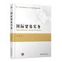 国际贸易实务 北京大学出版社