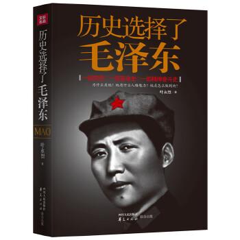 历史选择了毛泽东(为什么是他?他有什么人格魅力?他是怎么做到的?从特殊视角解读毛泽东的传记经典)