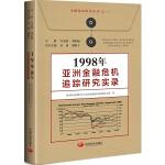 1998年亚洲金融危机追踪研究实录