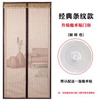 蚊门帘魔术贴磁性纱门加密夏季卧室家用通风隔断帘蝇蚊虫门