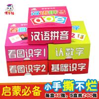 看图识字卡片 儿童早教卡宝宝启蒙学习卡汉语拼音 数学数字字母卡 幼儿园教材教具卡