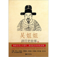 吴姐姐讲历史故事(第13册):明1368年-1643年,吴涵碧,新世界出版社9787510421983