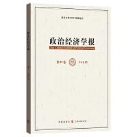 正版 政治经济学报 第15卷 经济学研究方法书籍
