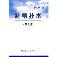 制氧技术(第2版)\李化治