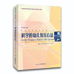 蒙台梭利幼儿教育丛书·科学的幼儿教育方法