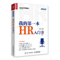 我的第一本HR入门书 第2版