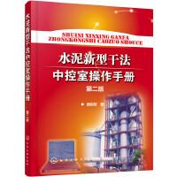 水泥新型干法中控室操作手册(第二版)