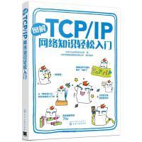 图解TCP-IP网络知识轻松入门
