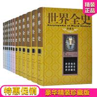 世界全史 商城正版图文版 全12册16开精装世界通史野史秘史