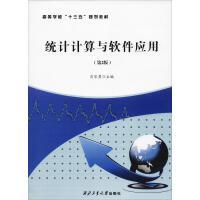 统计计算与软件应用(第2版) 西北工业大学出版社