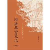 阅微草堂笔记 正版 [清] 纪昀[撰] 著 9787101097771