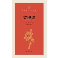 菜根谭-中华经典指掌文库