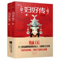 妇好传(全二册)