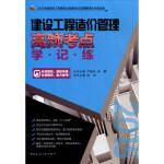 建设工程造价管理高频考点学、记、练(赠考前速览 必备考点) 杨强 9787112169979