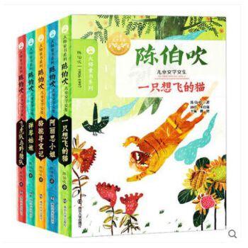中国经典科学童话正版书陈伯吹套装(全5册)一只想飞的猫阿丽思小姐骆驼寻宝记弹琴姑娘飞虎队与*队小学生课外阅读书籍4-6年级 大师童书系列每一册足够分量值得珍藏