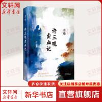许三观卖血记 北京十月文艺出版社