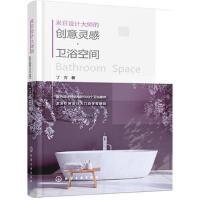 来自设计大师的创意灵感 卫浴空间 丁方 化学工业出版社