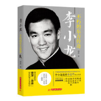 李小龙:不朽的东方传奇 郑杰 华中科技大学出版社